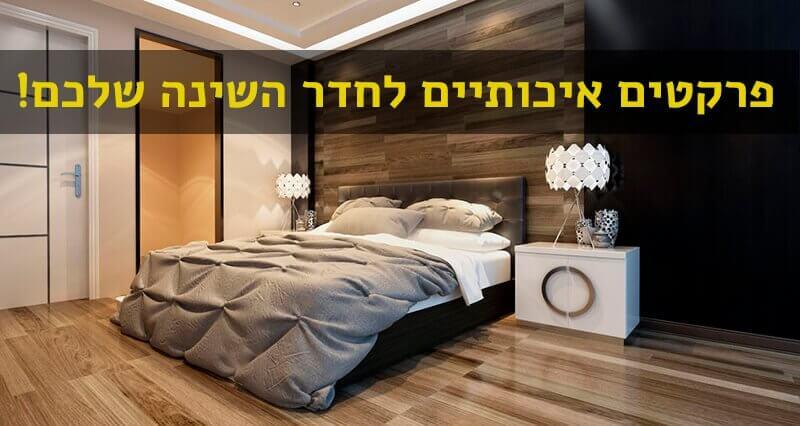 פרקט לחדר שינה
