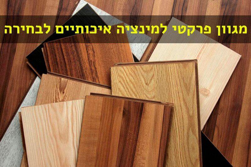 פרקט למינציה במחיר הזול בישראל