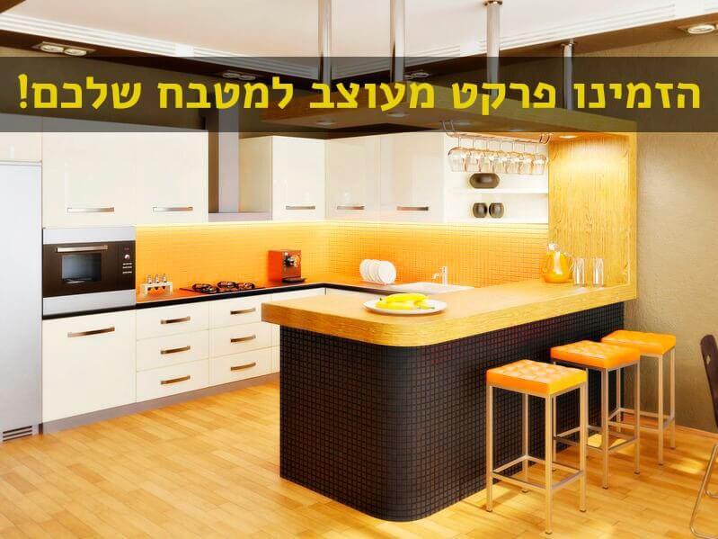 התקנת פרקט במטבח