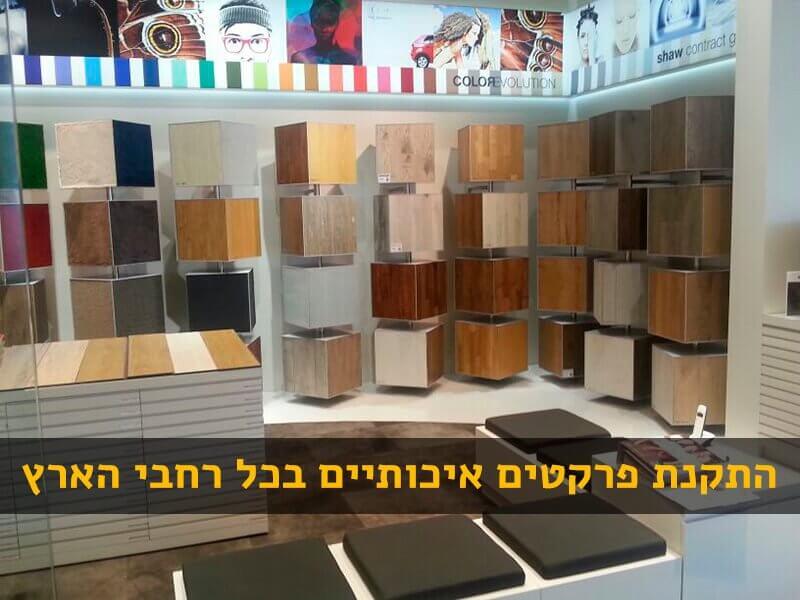 התקנת פרקטים בחיפה ובכל רחבי הארץ