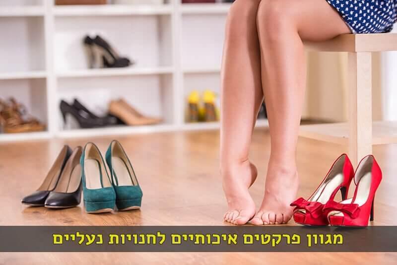 התקנת פרקט בחנות נעליים, בגדים, ריהוט ועוד