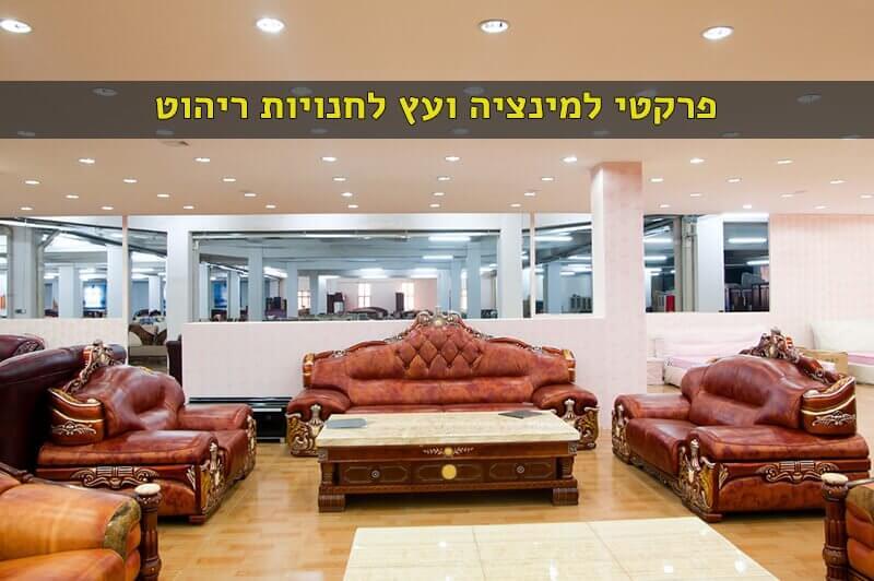 פרקט לחנות רהיטים