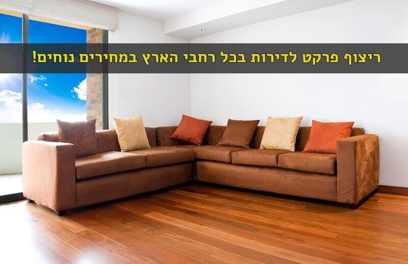 התקנת פרקט בדירה במחיר זול
