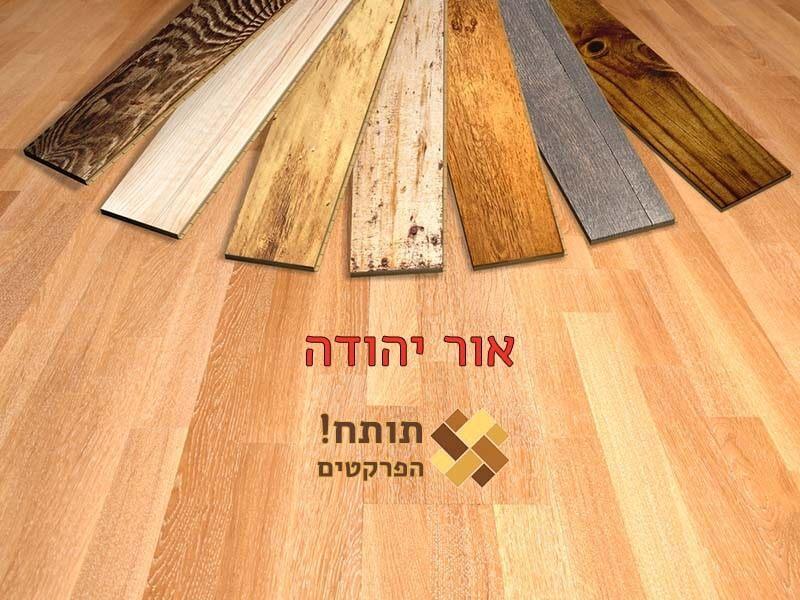 תותח הפרקטים - מכירה והתקנה של פרקטים באור יהודה והסביבה