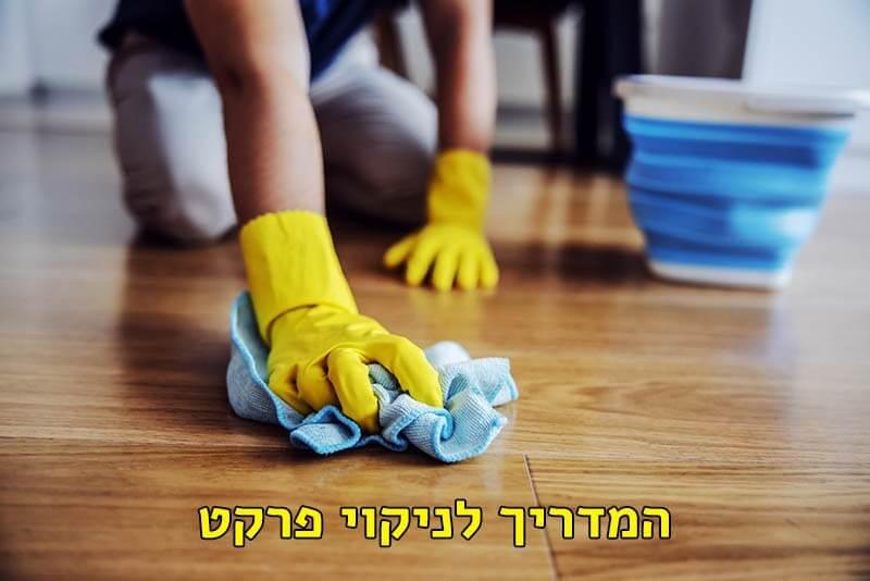 ניקוי פרקט מדריך איך לנקות פרקט