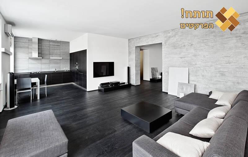 פרקט שחור בסלון של דירה